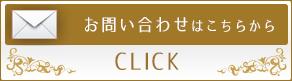 ブライダルサロン東京へのお問い合わせ
